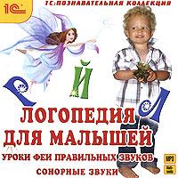 Zakazat.ru Логопедия для малышей. Уроки Феи Правильных Звуков. Часть 1