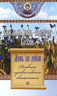 День за днем. Каждый день - подарок Божий кроуфорд с восточный фронт день за днем германский вермахт против красной армии…