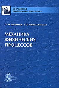 купить П. М. Огибалов, А. Х. Мирзаджанзаде Механика физических процессов по цене 909 рублей
