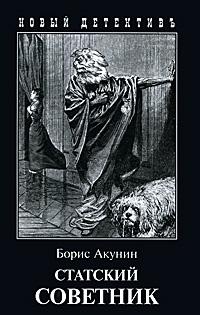 Борис Акунин Статский советник борис акунин вдовий плат роман