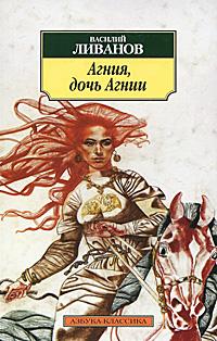 Василий Ливанов Агния, дочь Агнии генеральская дочь