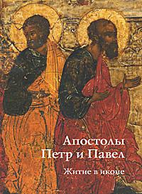 Е. В. Игнашина, Ю. Б. Комарова Апостолы Петр и Павел. Житие в иконе крутогоров ю петр 1