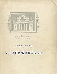 К. Г. Держинская