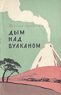 Дым над вулканом издательство молодая гвардия густав малер