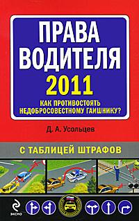 Усольцев Д.А. Права водителя 2011. Как противостоять недобросовестному гаишнику