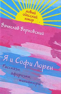 Верховский В.М. Я и Софи Лорен купить шенка лабродора в донецке