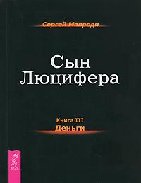 Сергей Мавроди Сын Люцифера. Книга 3. Деньги кровь люцифера