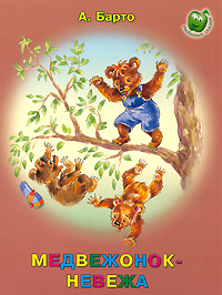 А. Барто Медвежонок-невежа андрей углицких цвета радуги стихи для детей дошкольного возраста