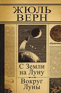 Жюль Верн С Земли на Луну. Вокруг Луны верн жюль габриэль из пушки на луну вокруг луны