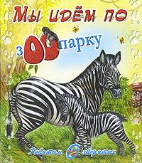 И. Новикова Мы идем по зоопарку и новикова мы идем по зоопарку