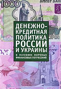 Денежно-кредитная политика России и Украины в условиях мировых финансовых потрясений бегонию корневую в украине