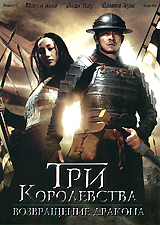 Три королевства:  Возвращение дракона Visualizer Film Productions,Taewon Entertainment,China Film Group Corporation,Beijing Poly-bona Film Publishing Company