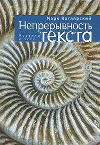 Марк Котлярский Непрерывность текста марк формель интернет магазин в минске