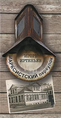 Игорь Иртеньев Марксистский переулок игорь атаманенко кгб последний аргумент
