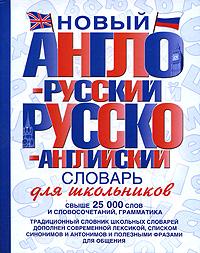 Новый англо-русский и русско-английский словарь для школьников словарь александровой синонимов