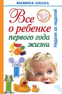 Все о ребенке первого года жизни. Неделя за неделей прибор рн для определения в организме человека купить