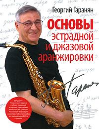 Георгий Гаранян Основы эстрадной и джазовой аранжировки