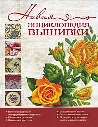 Новая энциклопедия вышивки энциклопедия строительства загородного дома
