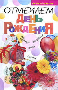 Белов Николай Владимирович Отмечаем день рождения николай щекотилов велосипед нужен каждому веселые сказки для детей ивзрослых