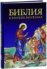 Библия в кратких рассказах библия 1300