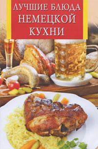 Лучшие блюда немецкой кухни ISBN: 978-5-9567-1288-7 ножи для кухни лучшие