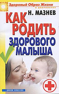 Как родить здорового малыша