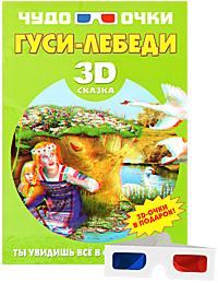Гуси-лебеди (+ 3D-очки)