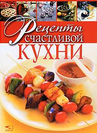 Елена Старчаенко Рецепты счастливой кухни