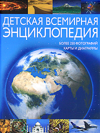 Детская всемирная энциклопедия охотничья энциклопедия в 3 частях в одной книге