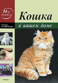 Николай Непомнящий Кошка в вашем доме николай непомнящий казань
