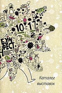 4 международный фестиваль рисованных историй Бумфест. Каталог выставок каталог ander