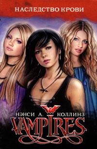 Нэнси А.Коллинз Vampires. Наследство крови