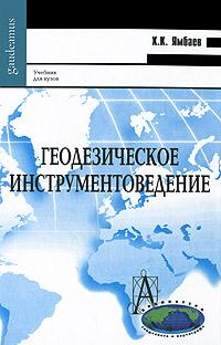 Х. К. Ямбаев Геодезическое инструментоведение геодезическое оборудование б у