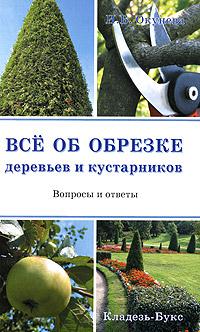 И. Б. Окунева Все об обрезке деревьев и кустарников б у технику в запорожье