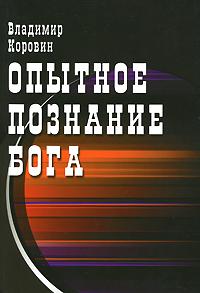 Владимир Коровин Опытное познание Бога коровин в океан бога