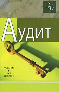Аудит российские и международные стандарты аудиторской деятельности