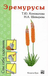 Т. Ю. Коновалова, Н. А. Шевырева Эремурусы николаева н ю судоку новая книга для истинных мастеров