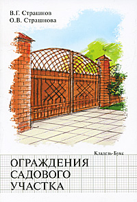 В. Г. Страшнов, О. В. Страшнова Ограждение садового участка куплю дом участок в истринском районе