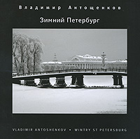 Владимир Антощенков Зимний Петербург / Wintry St Petersburg