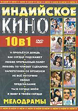 Индийское Кино: Мелодрамы (10 в 1) индийское кино комедии выпуск 2 10 в 1