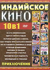 Индийское Кино: Приключения (10 в 1) индийское кино комедии выпуск 2 10 в 1