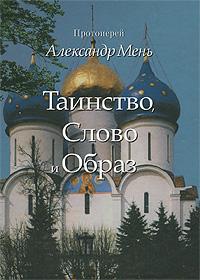 Таинство, Слово и Образ. Протоиерей Александр Мень