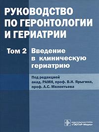 Руководство по геронтологии и гериатрии. В 4 томах. Том 2. Введение в клиническую гериатрию