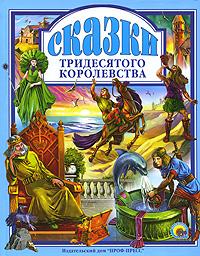 Сказки Тридесятого королевства вера инбер соловей и роза