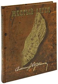Александр Вертинский Желтый ангел (подарочное издание) вертинский а н желтый ангел