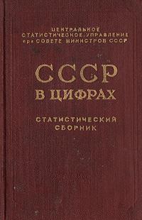 СССР в цифрах. Статистический сборник