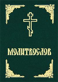 Молитвослов александр трофимов акафист святому праведному иоанну русскому