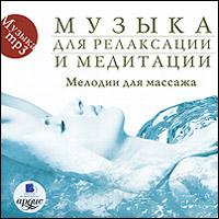 Музыка для релаксации и медитации. Мелодии для массажа (mp3)