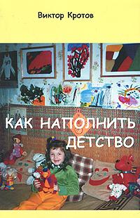 Виктор Кротов Как наполнить детство виктор кротов червячок игнатий и его размышления новые приключения