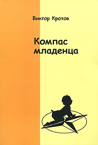 Компас младенца. Виктор Кротов
